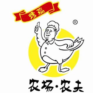 农夫烤鸡餐饮