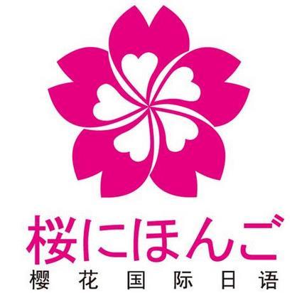 櫻花國際日語