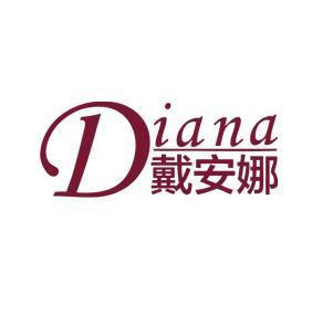 戴安娜加盟