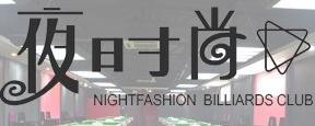 夜时尚台球