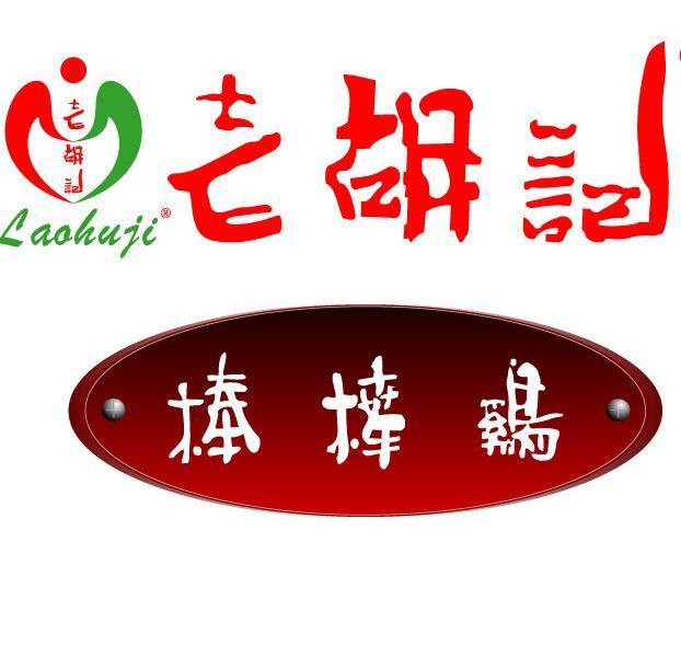 胡記棒棒雞(ji)