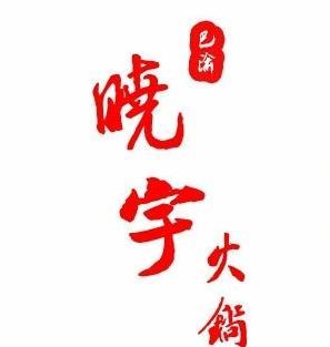 曉宇火鍋店