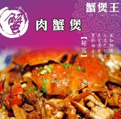 蟹煲王肉蟹煲诚邀加盟