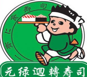 元绿回转寿司