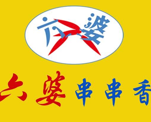 六婆串串香诚邀加盟