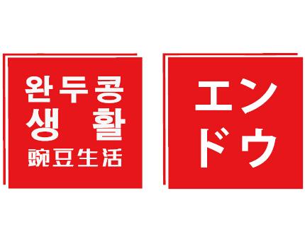 豌豆生活日韓百貨