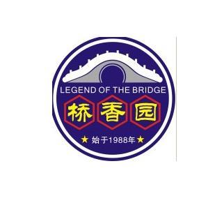 桥香园诚邀加盟