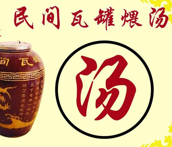民间瓦罐煨汤