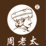 周老太铁锅焖鸭加盟