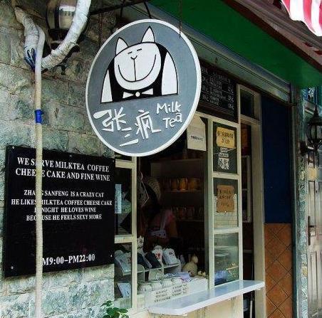 张三疯奶茶店加盟