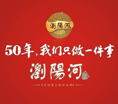 浏阳河酒业