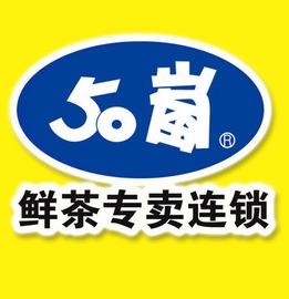 50岚奶茶店