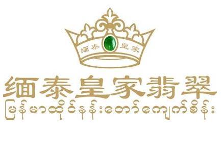 缅泰皇家翡翠诚邀加盟