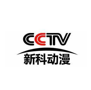 cctv新科动漫诚邀加盟