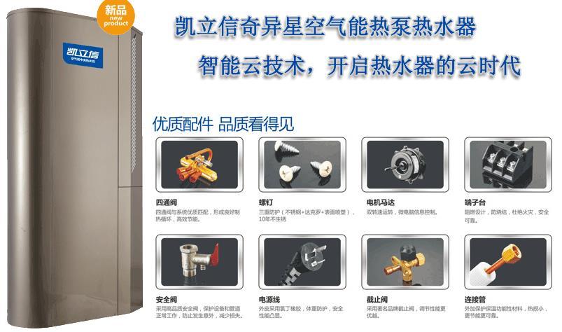 凯立信空气能热水器加盟