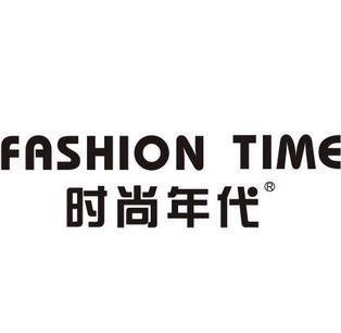 时尚年代女装加盟