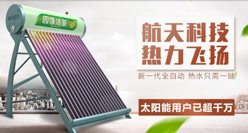 四季沐歌太阳能加盟