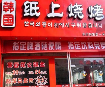 韩国纸上烧烤