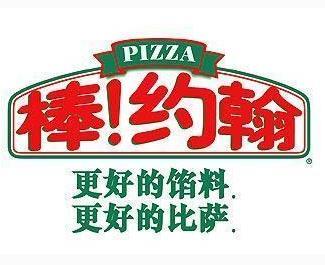 棒约翰披萨店