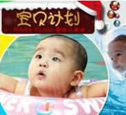 宝贝计划婴幼儿游泳馆