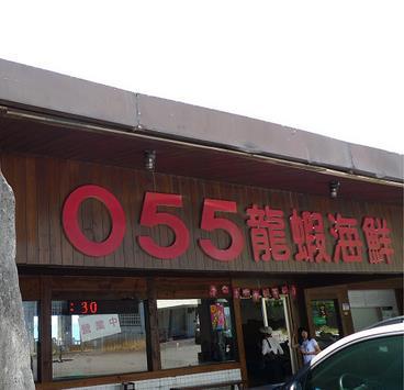 055海鲜餐厅加盟