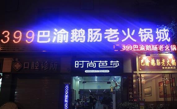 399巴渝鹅肠老火锅