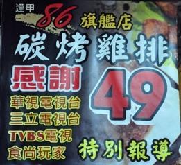 86碳烤鸡排加盟
