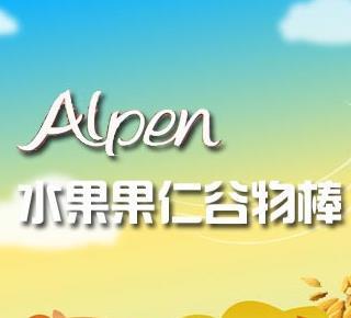 Alpen欧宝饼干诚邀加盟