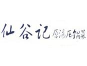 仙谷记原汤压锅菜加盟