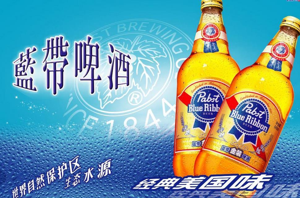 蓝带啤酒加盟