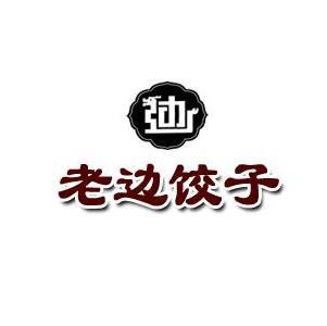 老邊餃子(zi)
