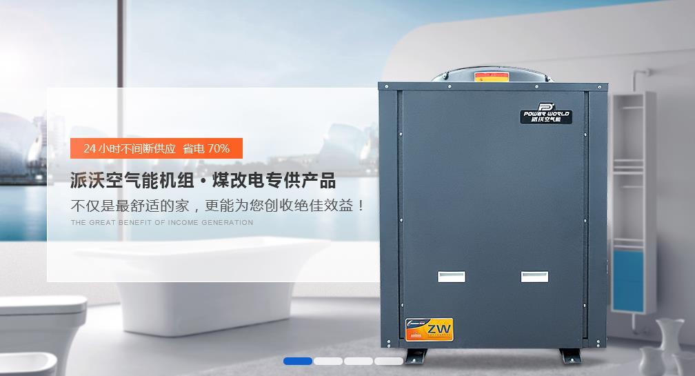 派沃空气能热水器加盟