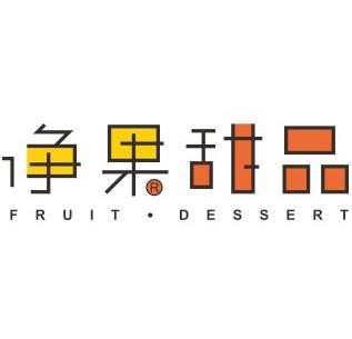 凈果甜品加盟