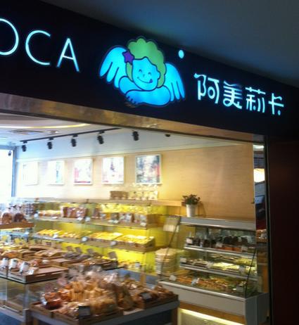 阿美莉卡蛋糕店
