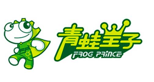 青蛙皇子童裝
