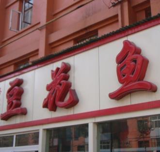 豆花魚火鍋