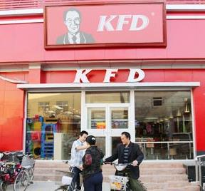 KFD美式快餐加盟