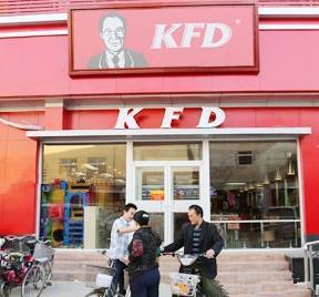 KFD快餐加盟