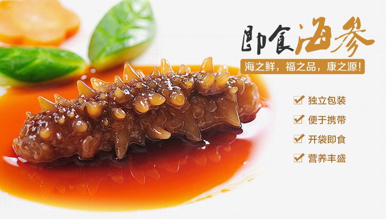 即食海参和干鲫鱼哪个好_就要加盟网|91jm.co海参产籽有伤图片