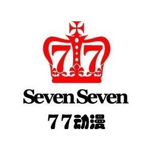 77動漫加盟