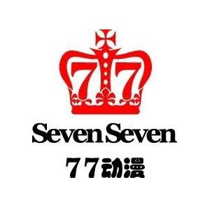 77动漫诚邀加盟