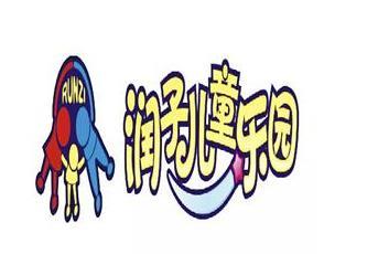 润子儿童乐园诚邀加盟
