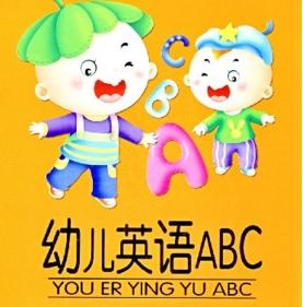 abc儿童英语