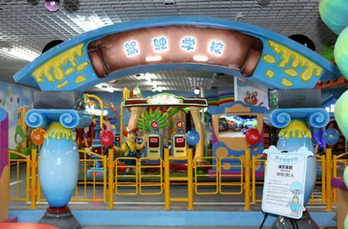 梦幻王国儿童乐园