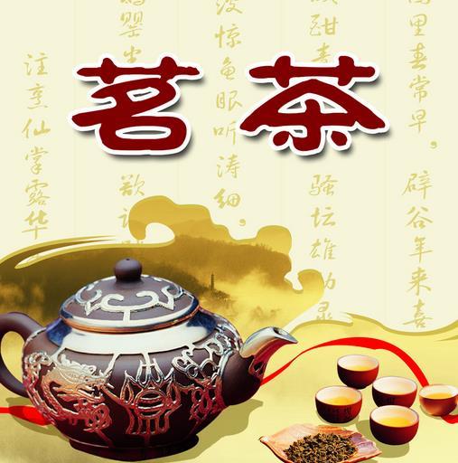 百金汉茗茶