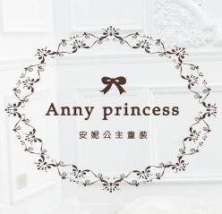 安妮公主童装