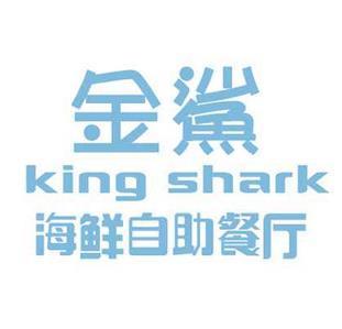 金鯊海鮮自助餐廳