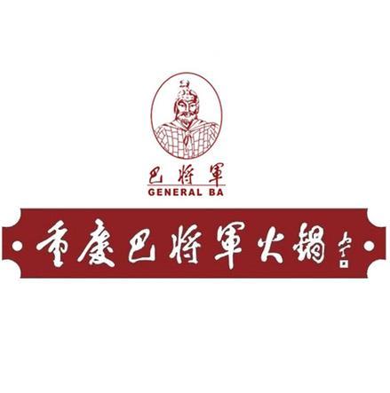 重庆巴将军火锅