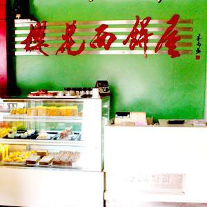 樱花西饼屋