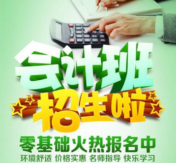 国际会计培训班加盟